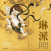 カレンダー2022 琳派