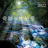 カレンダー2022 奇跡の旅絶景