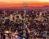 カレンダー2022 一生に一度は見たい!美しすぎる日本の夜景