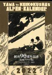 創刊90周年記念 復刻デザイン版 アルペンカレンダー2022