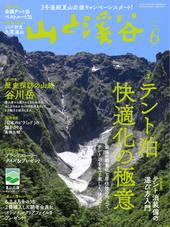 山と溪谷2021年6月号