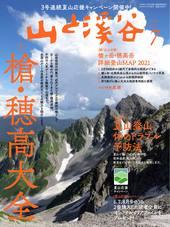 山と溪谷2021年7月号