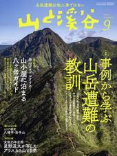 山と溪谷2021年9月号