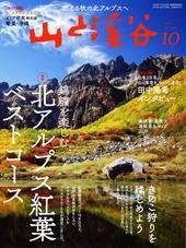 山と溪谷2021年10月号