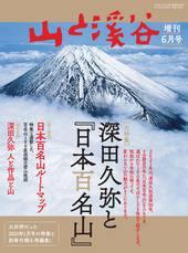 山と溪谷 2021年 増刊 6月号