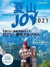 夏山JOY2021「夏のアルプスへ!ベストコース完全ガイド」