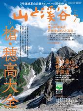 山と溪谷2021年7月号[雑誌]