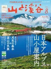 山と溪谷2021年8月号[雑誌]