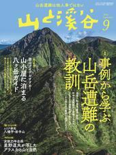 山と溪谷2021年9月号 [雑誌]