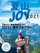 夏山JOY2021 [雑誌]