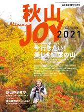 秋山JOY2021 [雑誌]