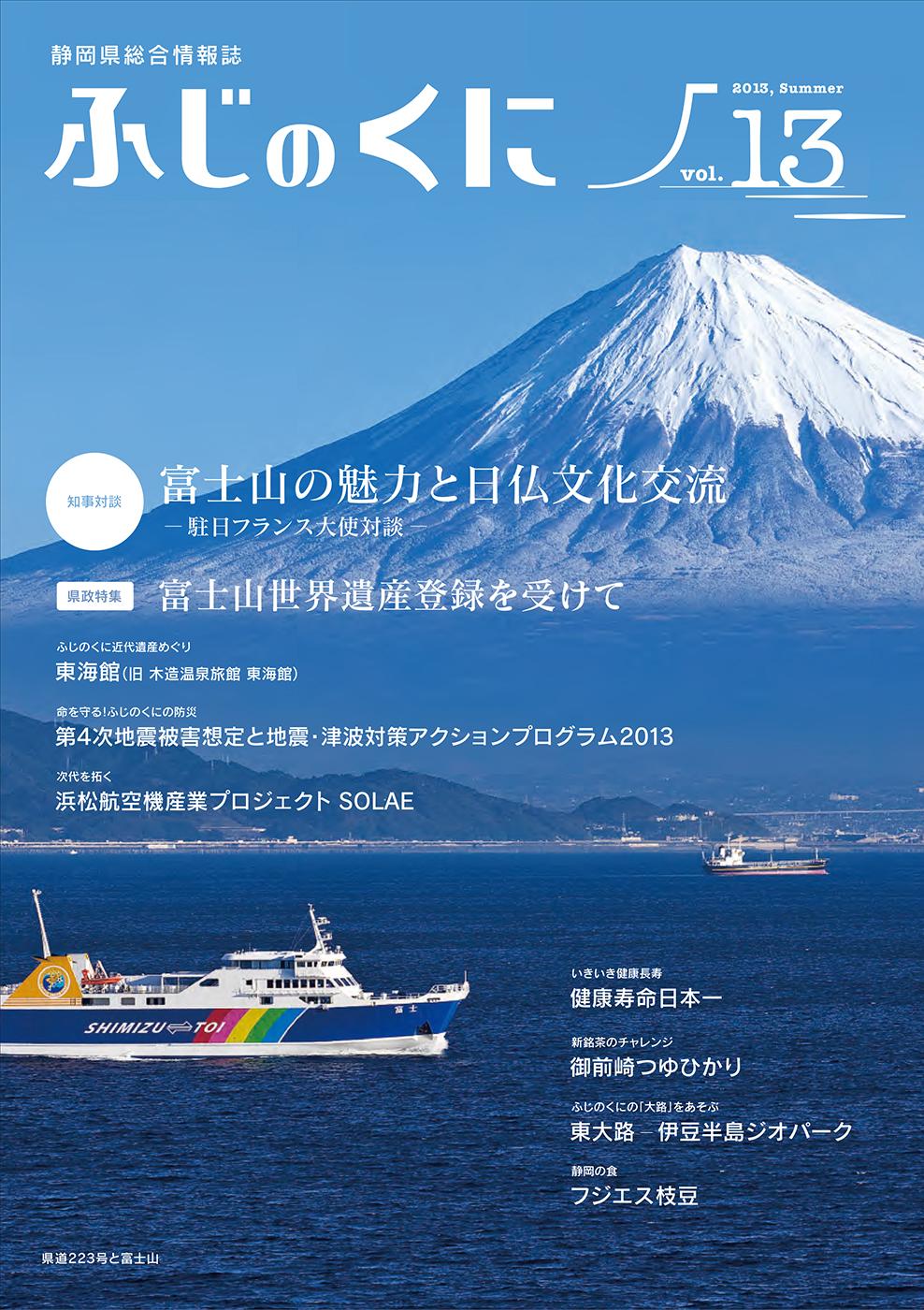 静岡県公式総合情報誌「ふじのくに」 vol.13