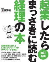 起業したらまっさきに読む経理の本 改訂新版