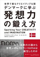 世界で最もクリエイティブな国デンマークに学ぶ 発想力の 鍛え方