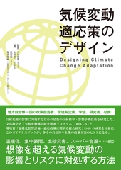 気候変動適応策のデザイン Designing Climate Change Adaptation
