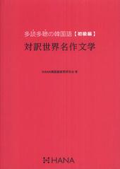 多読多聴の韓国語[初級編]対訳世界名作文学