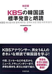 改訂版KBSの韓国語 標準発音と朗読