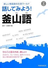 楽しい韓国語の方言ワールド 話してみよう!釜山語