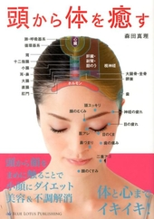 頭から体を癒す