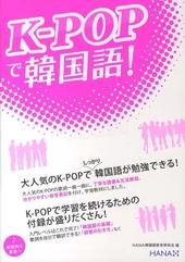 K-POPで韓国語!