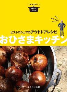 ビストロシェフのアウトドアレシピ おひさまキッチン (momo book)