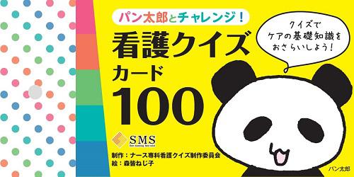 パン太郎とチャレンジ! 看護クイズカード100
