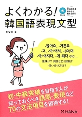 よくわかる!韓国語表現文型