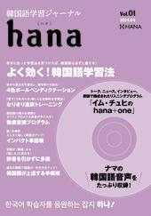 韓国語学習ジャーナルhana Vol.01