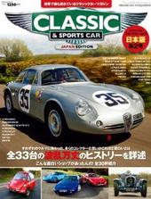 クラシック&スポーツカー vol.2
