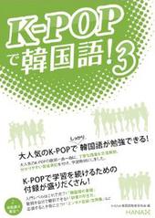 K-POPで韓国語! 3
