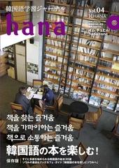 韓国語学習ジャーナル hana Vol. 04