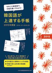 韓国語が上達する手帳 2015 年度版