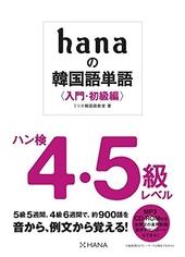 hanaの韓国語単語入門・初級編(ハン検4・5級レベル)