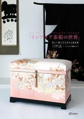 美しく暮らすための上質収納「インテリア茶箱の世界」