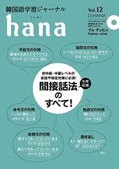 韓国語学習ジャーナルhana Vol. 12