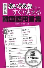 新装版あいうえおで引いてすぐ!使える韓国語用言集