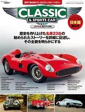 クラシック&スポーツカー vol.6