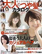大人のつや髪カタログ vol.4