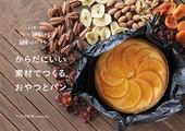 ドライフルーツ・ナッツ・雑穀の簡単レシピ86 からだにいい素材でつくるおやつとパン