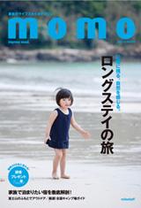 momo 2013 SUMMER