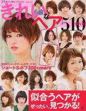 きれいなヘア510style