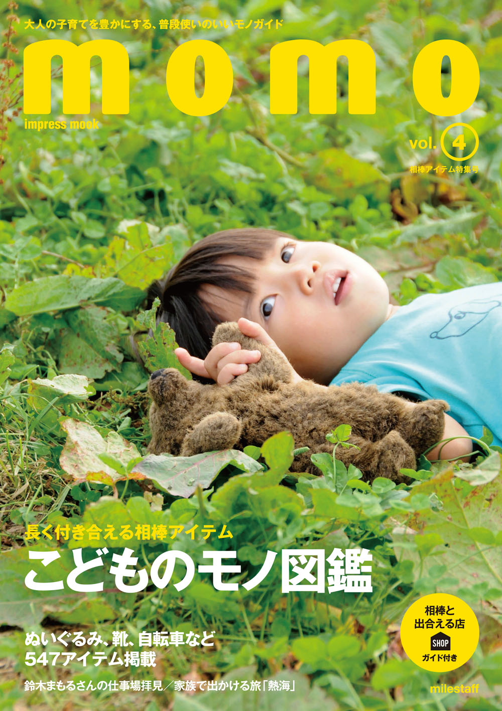 momo vol.4 相棒アイテム特集号