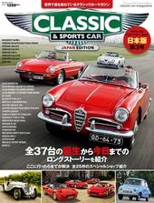 クラシック&スポーツカー vol.3