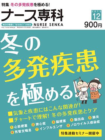 ナース専科マガジン12月号