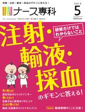 ナース専科2014年5月号