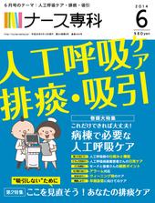 ナース専科2014年6月号