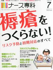 ナース専科 2014年 07月号