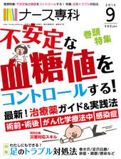 ナース専科 2014年 9月号