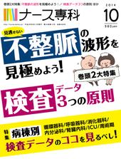 ナース専科2014年10月号