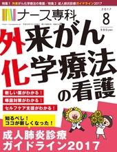 ナース専科 2017年8月号